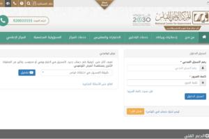 طريقة إنشاء حساب في موقع قياس والتسجيل في اختبار القدرات