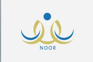 نظام نور الجديد بالهوية الوطنية 1441 لنتائج الطلاب الابتدائية والمتوسطة والثانوية الفصل الدراسي الثاني