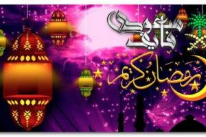 دعاء اليوم الثالث رمضان 2020.. أدعية شهر رمضان المأثورة والمستجابة