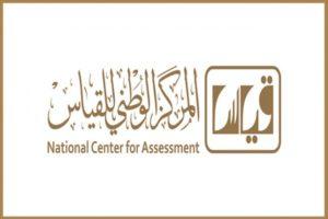رابط الاستعلام عن نتائج القدرات العامة 1441 برقم السجل المدني عبر موقع قياس Qiyas