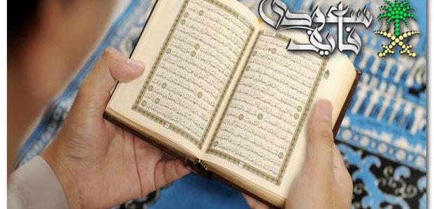 حكم قراءة القرآن الكريم من المصحف في الصلاة