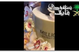 بالفيديو.. هند القحطاني تحتفل بعيد ميلادها وتشعل مواقع التواصل الإجتماعي