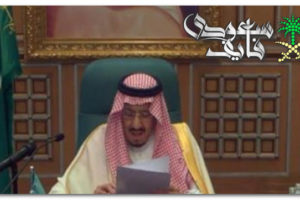عاجل.. رفع منع التجول بصورة جزئية في المملكة إعتباراً من الأحد وإستثناء بعض المناطق