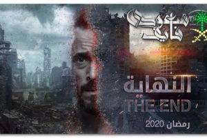 مواعيد عرض مسلسل النهاية بطولة يوسف الشريف على القنوات الفضائية المختلفة 2020