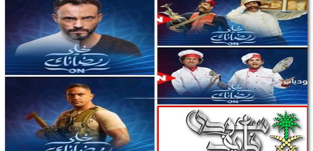 مواعيد مسلسلات رمضان 2020 على قناة ON.. تردد قناة أون الناقلة لمسلسل الإختيار للنجم أمير كرارة