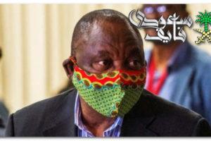 بالفيديو.. رئيس جنوب أفريقيا في موقف محرج للغاية بسبب كمامة