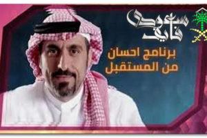 مواعيد عرض برنامج إحسان من المستقبل أحمد الشقيري على القنوات الفضائية المختلفة 2020