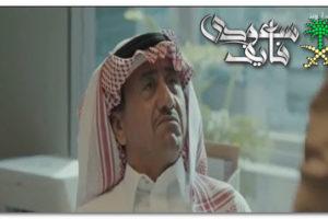 أحداث الحلقة الثالثة من مسلسل مخرج 7 بطولة ناصر القصبي