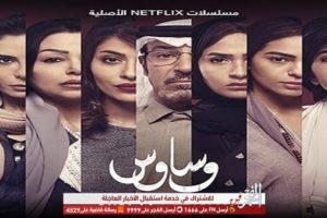 """نتفليكس تعرض """"وساوس"""" أول مسلسل تشويقي سعودي ١١ يونيو"""