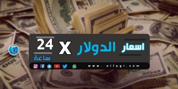محدث.. أسعار الدولار في مصر بأول أيام عيد الفطر المبارك الأحد 24-5-2020