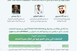 """3 أطباء سعوديين يتصدرون قائمة العلماء الأكثر تأثيرًا في دراسات """"كورونا"""""""
