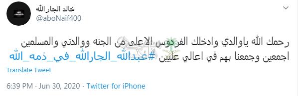 عبدالله الجارالله في ذمة الله.. سبب وفاة عبدالله الجارالله