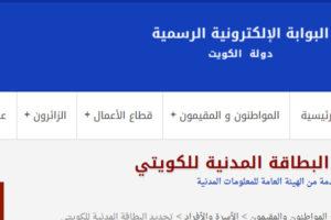 البوابة الالكترونية الكويتتجديد البطاقة المدنية للكويتي بالفيديو كل المستندات والخطوات