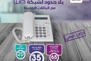 """الموقع الرسمي لشركة المصرية للاتصالات te.eg .. الاستعلام عن """"فاتورة التليفون الأرضي"""" أبريل 2020 140online الاستعلام عن فاتورة النت برقم التليفون ورقم الحساب"""