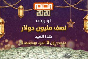 مسابقة الحلم mbc في رمضان 2020 اشترك الآن في سحب الحلم القادم 500.000$ موقع mbc.net
