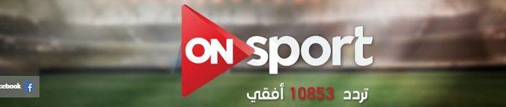 تردد قناة اون تايم سبورت on time sport على نايل سات مايو 2020″ الناقلة مباريات الدوري والكأس المصري
