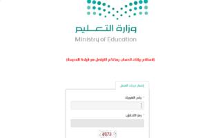 تسجيل الطلاب المستجدين في نظام نور 1441 بالصف الأول الابتدائي للعام الدراسي 1442
