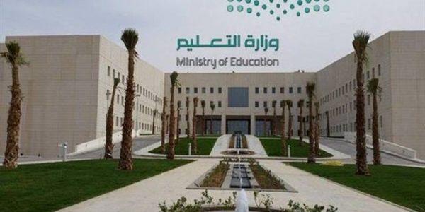 """وزارة """"التعليم"""" تعلن موعد تسليم شهادات الصف الثالث لطلاب الثانوية"""