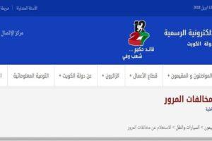 موقع البوابة الالكترونية الكويت e.gov.kw الاستعلام عن المخالفات المرورية بالرقم المدني وشرح الخطوات بالفيديو