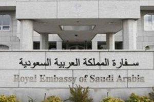 السفارة السعودية في أستراليا تودع الرحلة الاستثنائية الخامسة إلى الدمام
