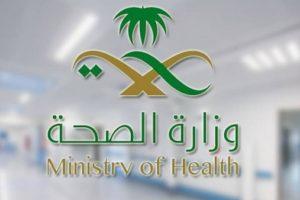 """""""الصحة"""" السعودية تسجل إصابات جديدة بفيروس كورونا"""