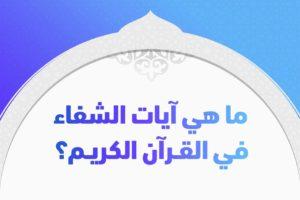 ما هي آيات الشفاء في القرآن الكريم؟