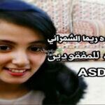 قصة مفقودة بلقرن ريما الشمراني.. من هي ريما الشمراني وما هو سر اختفائها